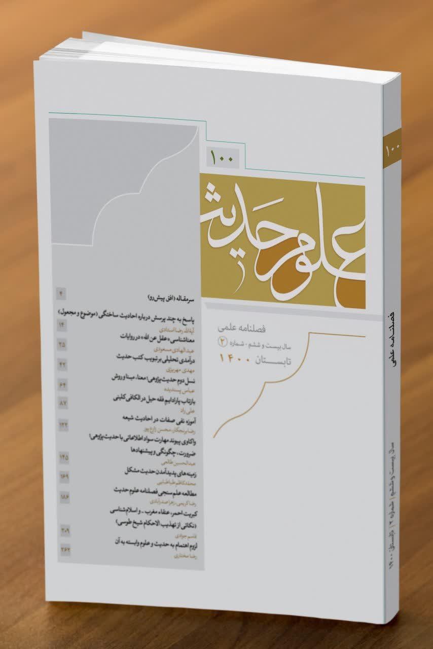 فصلنامه علمی   علوم حدیث Ulum-i Hadth