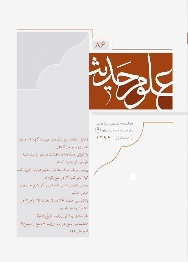 فصلنامه علمی ـ پژوهشی علوم حدیث